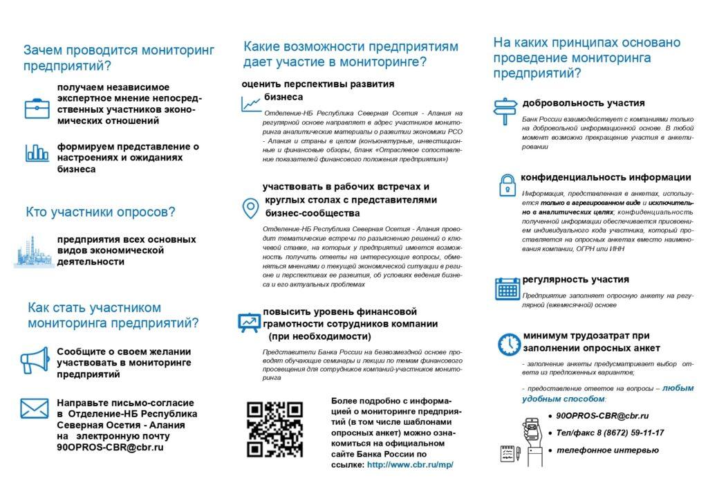 Банк России проводит мониторинг деятельности предприятий нефинансового сектора РСО-Алания